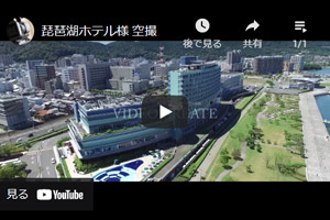 琵琶湖ホテル様 空撮