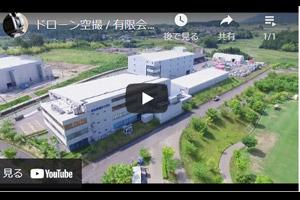 日本熱源システム株式会社様 空撮