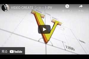VIDEO CREATE ショートプロモーションビデオ