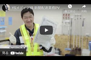 YSメディア様 新聞配達業務PV