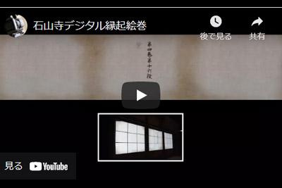 石山寺 デジタル縁起絵巻 ムービー