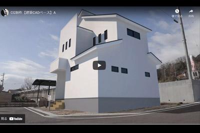 建築CG 合成 ムービー