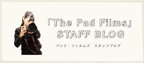 パッド・フィルムズ スタッフブログ