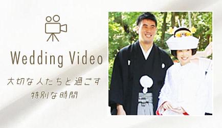 結婚式当日の感動を残すウェディングビデオ