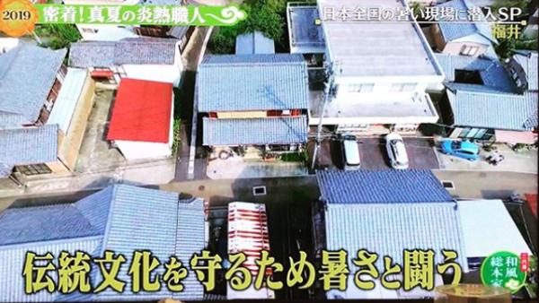 二代目 和風総本家『真夏の炎熱職人!』