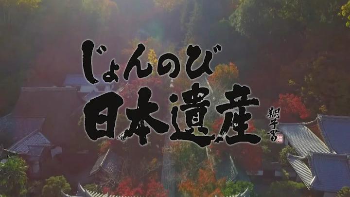じょんのび日本遺産『滋賀、京都の旅』