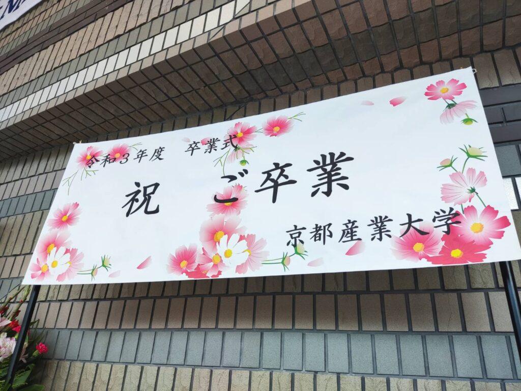 【撮影日記】9/18 京都産業大学 春学期卒業式 動画LIVE配信