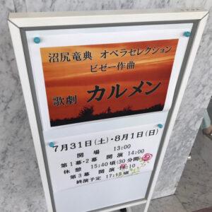 【撮影日記】7/31、8/1オペラ撮影 びわ湖ホール①