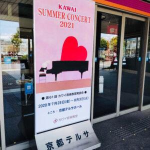 【撮影日記】7/25カワイ音楽教室発表会_京都テルサ①