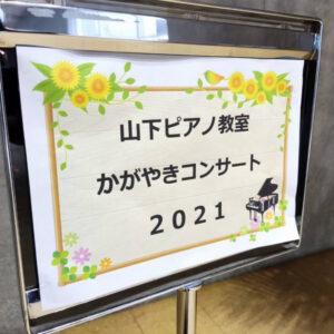 【撮影日記】8/1かがやきコンサート 栗東さきら①