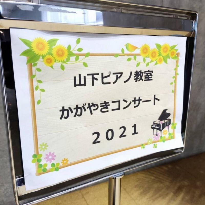 【撮影日記】8/1かがやきコンサート 栗東さきら